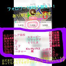 フォロワー様1000人越!!の画像(プリ画像)