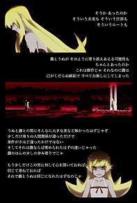 忍野忍の画像(プリ画像)
