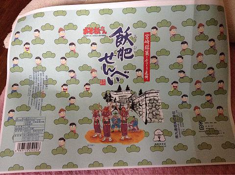 飫肥せんべい×おそ松さんの画像(プリ画像)