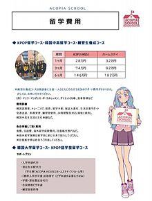 韓国留学〜練習生養成コース〜の画像(#アイドルに関連した画像)