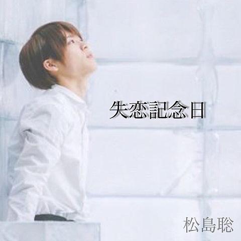 失恋記念日_ 松島聡。小説の画像 プリ画像
