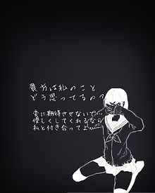 片想いの画像(悩みに関連した画像)