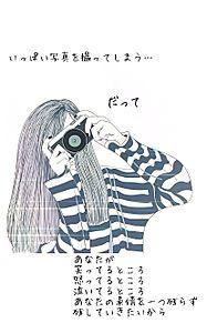 彼女の想い プリ画像