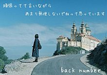 backnumberの画像(ささえる人の歌に関連した画像)