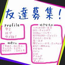 友達募集!の画像(関ジャニ/ジャニーズWESTに関連した画像)