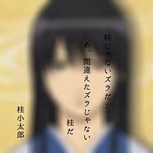 桂の画像(ズラじゃない桂だ!に関連した画像)