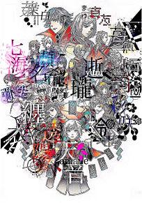 集団コラボ~の画像(両思い/片思いに関連した画像)