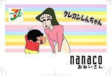 ななこおねいさんでnanacoカードの画像(おねいさんに関連した画像)