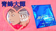 LASTGAME入場特典♡の画像(#LASTGAMEに関連した画像)