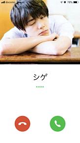 重岡大毅の画像(電話風加工に関連した画像)