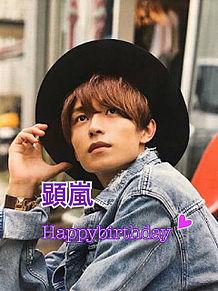 顕嵐Happybirthday!!! プリ画像