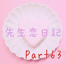 先生恋日記Part63→12/18💛