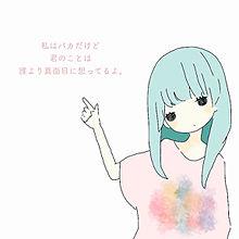 ( ˊᵕˋ )♡の画像(さみしいに関連した画像)