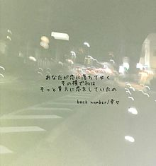 ポエム  back numberの画像(叶わない恋に関連した画像)