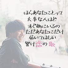 小さな恋の歌/保存はいいねの画像(恋の歌に関連した画像)