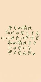 恋愛ポエム(駄作)/保存はいいね プリ画像