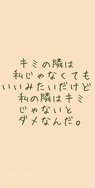 恋愛ポエム(駄作)/保存はいいねの画像(プリ画像)