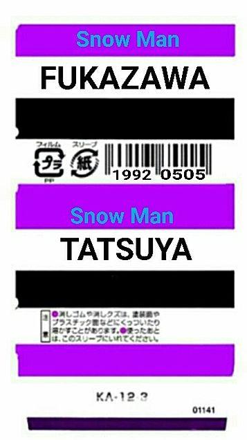 Snow Manの画像(プリ画像)