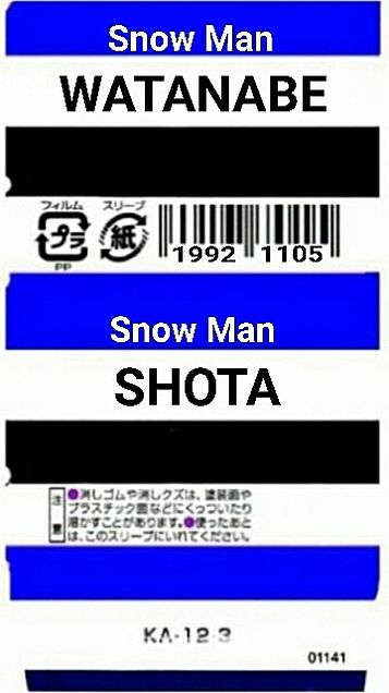 Snow Man 消しゴムカバーの画像(プリ画像)