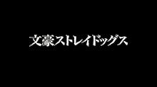 文スト ロゴ 透明 プリ画像