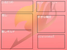 FAIRY TAIL 自己紹介カードの画像(FAIRYに関連した画像)