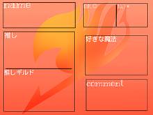 FAIRY TAIL 自己紹介カード プリ画像