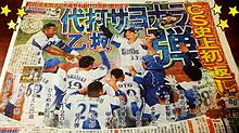 CS横浜の画像(ベイスターズに関連した画像)