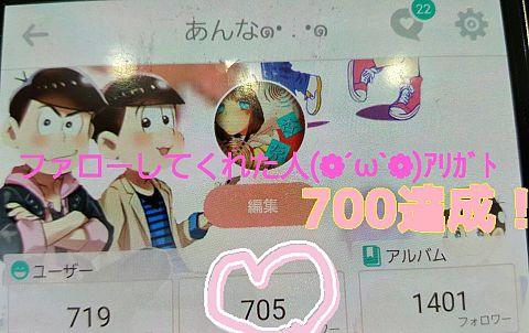 700ファロワー達成!!!ファローしてくれた人ありがとうの画像(プリ画像)