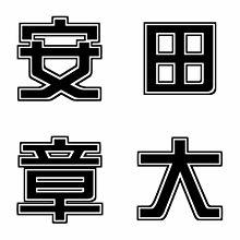 安田章大 団扇文字 綜芸書体の画像(プリ画像)