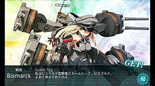 艦これ  Bismarck  建造 プリ画像