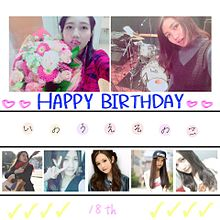 井上苑子\Happy Birthdayの画像(happy birthday ギターに関連した画像)