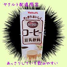 コーヒー豆乳 プリ画像
