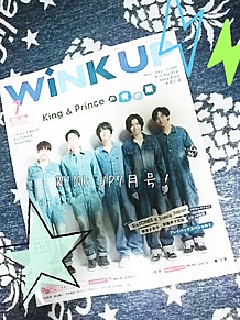 WINK UP7月号 プリ画像