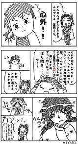 きめつのやいばしのぶ漫画