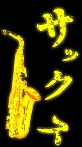 吹奏楽部壁紙〜サックス〜の画像(サックスに関連した画像)