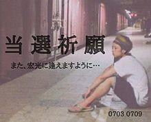 逢いたいの画像(京セラドームに関連した画像)