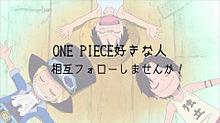 ONE PIECE好きな人と仲良くしたい(⑉°з°)-♡の画像(プリ画像)