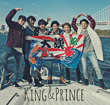 King&Prince/キンプリ/Mr.KING/Princeの画像(キンプリ/Mr.KING/Princeに関連した画像)