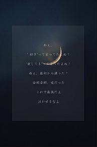 歌の画像(失恋 ポエムに関連した画像)
