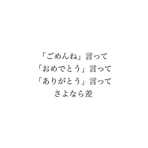 恋  別れの画像(プリ画像)