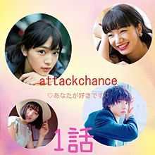 attackchance!の画像(プリ画像)