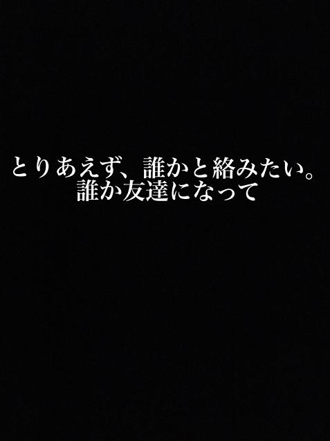 絡んでくれませんかあ〜の画像(プリ画像)