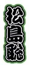 松島聡うちわ文字 プリ画像