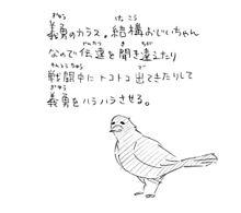 義勇さんのカラスの画像(カラスに関連した画像)
