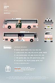 グクのセンイルバス♡の画像(プリ画像)