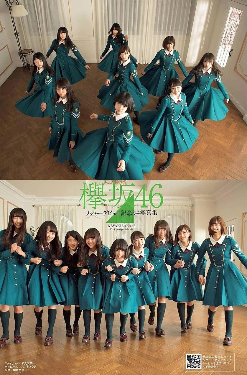 欅坂46の画像 p1_20