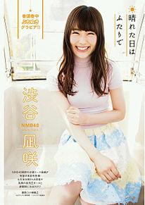 渋谷凪咲 NMB48 プリ画像