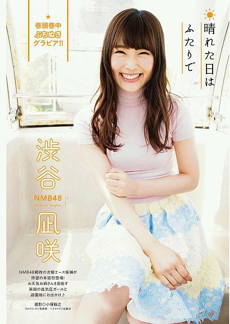 渋谷凪咲 NMB48の画像(プリ画像)