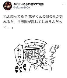 花子 くん 13 巻 発売 日