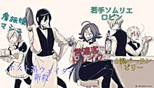 BAR FGO〜戦士達の休日〜 プリ画像